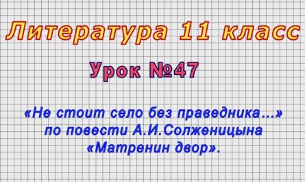 Литература 11 класс (Урок№47 - «Не стоит село без праведника…». А.И.Солженицын «Матренин двор».)