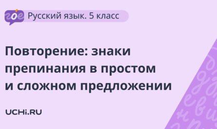Русский язык 5 класс: повторение: знаки препинания в простом и сложном предложении
