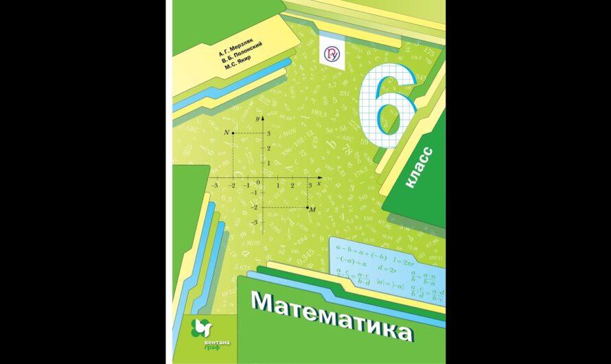 Онлайн урок по теме Координатная плоскость математика 6 класс