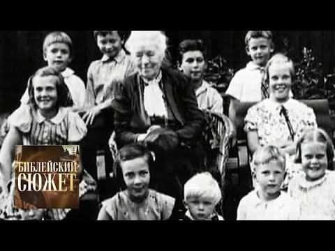 """Сельма Лагерлеф. """"Проповедь"""" / Библейский сюжет / Телеканал Культура"""