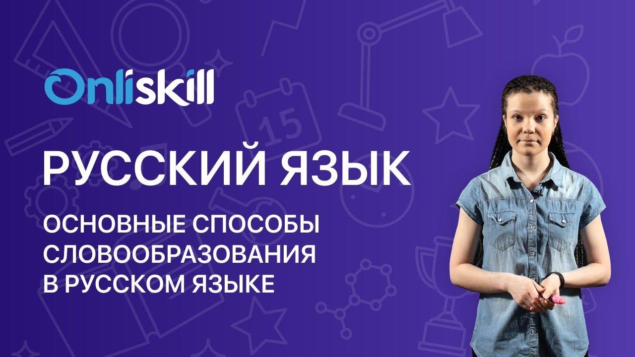 Русский язык 6 класс: Основные способы словообразования в русском языке
