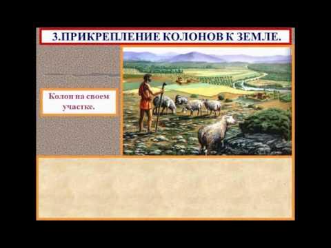 РИМСКАЯ ИМПЕРИЯ ПРИ КОНСТАНТИНЕ