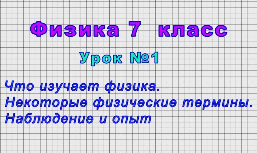 Физика 7 класс (Урок№1 – Что изучает физика. Некоторые физические термины. Наблюдение и опыт)