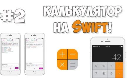 Создание калькулятора на Swift / Урок #2 - Отображение данных на экране