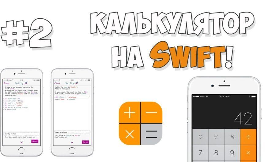 Создание калькулятора на Swift / Урок #2 – Отображение данных на экране