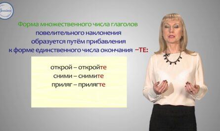 Русский язык 6 класс. Повелительное наклонение глагола