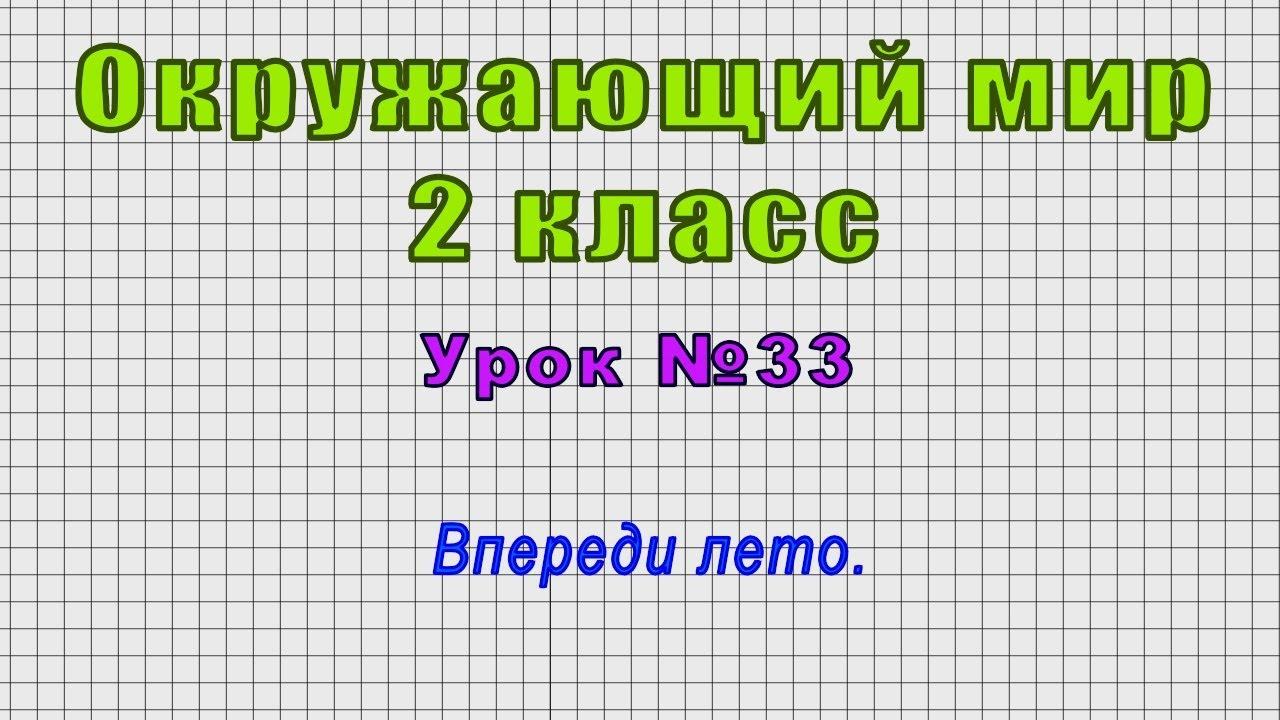 Окружающий мир 2 класс (Урок№33 - Впереди лето.)