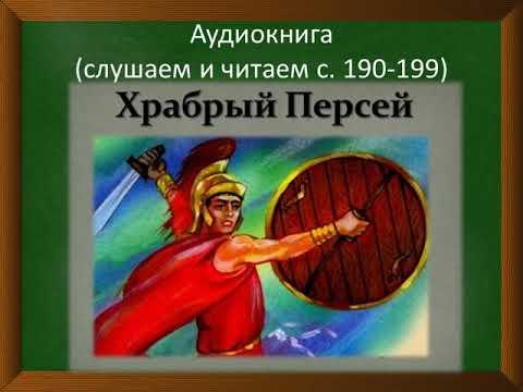"""Мифы Древней Греции """"Храбрый Персей"""" (+аудиокнига) 3 класс"""