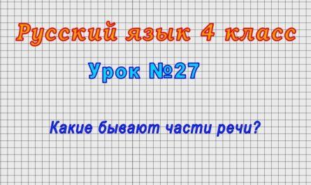 Русский язык 4 класс (Урок№27 - Какие бывают части речи?)
