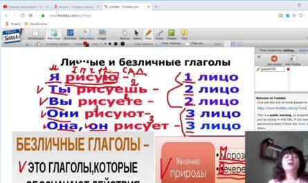 6 класс Урок № 6 Личные и безличные глаголы
