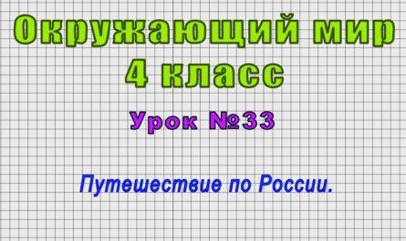 Окружающий мир 4 класс (Урок№33 - Путешествие по России.)