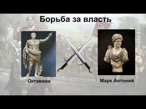Установление империи. История, 5 класс