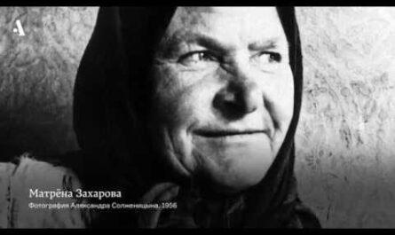 Солженицын  «Матренин двор»