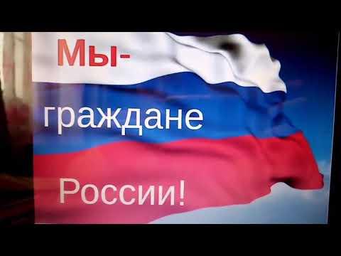 4 класс. Окружающей мир тема: мы граждане России