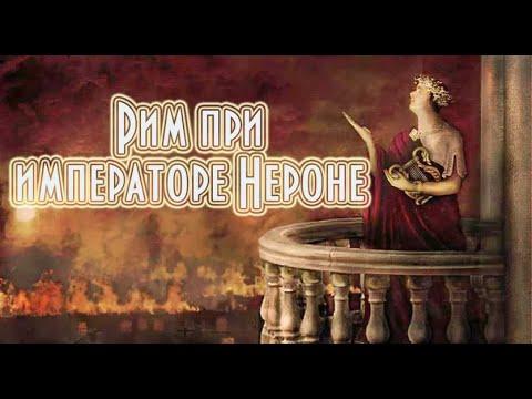 История Древнего мира, 5 класс, Рим при императоре Нероне