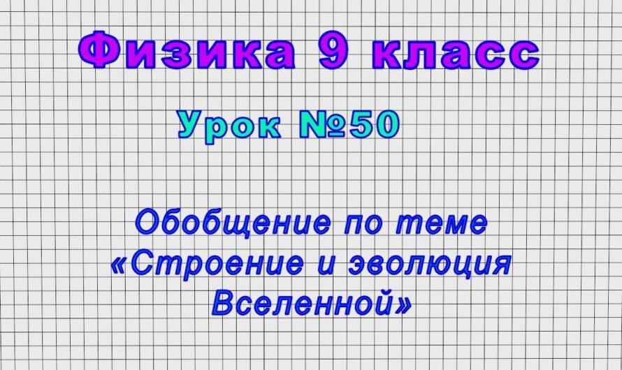 Физика 9 класс (Урок№50 – Обобщение по теме «Строение и эволюция Вселенной»)