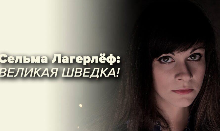 Сельма Лагерлёф | Первая женщина-лауреат Нобелевской премии по литературе [PERSONA]
