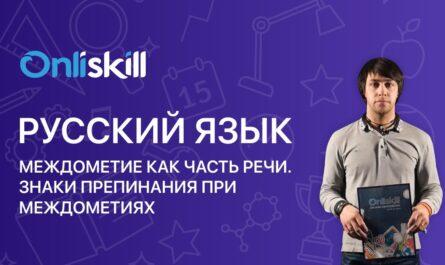 Русский язык 7 класс: Междометие как часть речи  Знаки препинания при междометиях