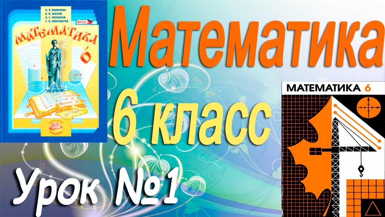 Повторение изученного в 5 классе. Математика 6 класс (видеоурок). Урок 1
