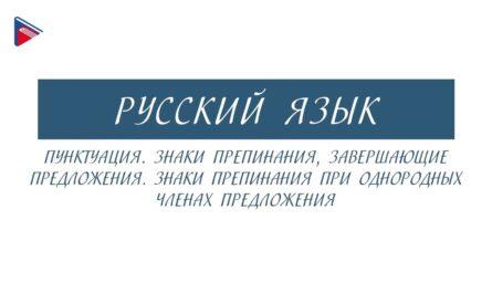 7 класс - Русский язык - Пунктуация. Знаки препинания