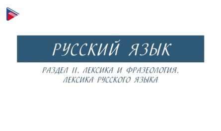 6 класс - Русский язык - Лексика и фразеология. Лексика русского языка