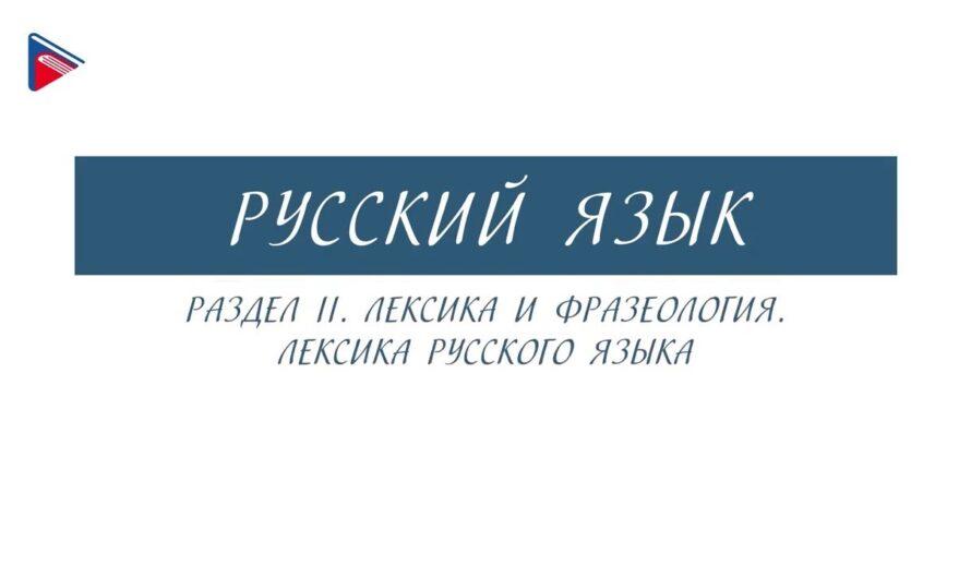 6 класс – Русский язык – Лексика и фразеология. Лексика русского языка