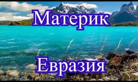 Материк Евразия - самый большой материк на планете