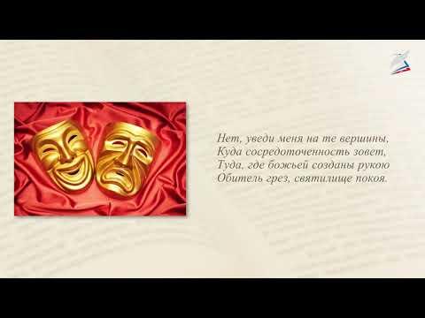 И. В. Гёте. Краткие сведения о жизни и творчестве Гёте. «Фауст»