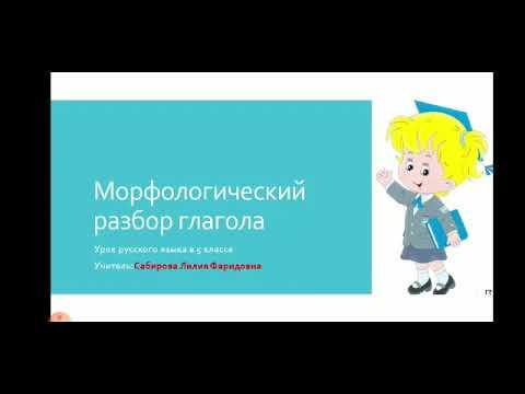 Морфологический разбор глагола. Русский язык . 5 класс