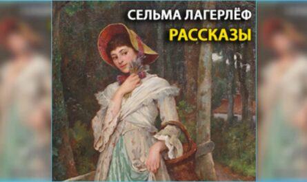 Рассказы, Сельма Лагерлёф радиоспектакль слушать онлайн