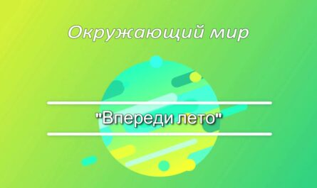 """Впереди лето"""