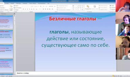6 класс. Русский язык. 27.04.2020. Безличные глаголы