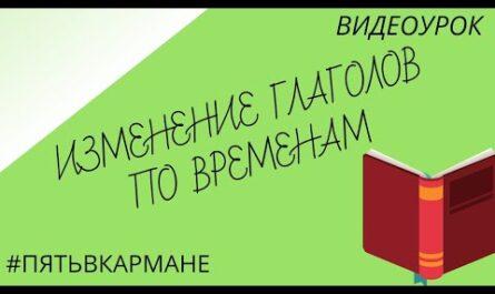 """3 класс. Урок по русскому языку. """"Изменение глаголов по временам"""""""