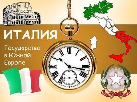 Италия. Государство в Южной Европе.