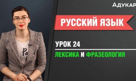 Лексика и фразеология | Русский язык ЕГЭ, ЦТ