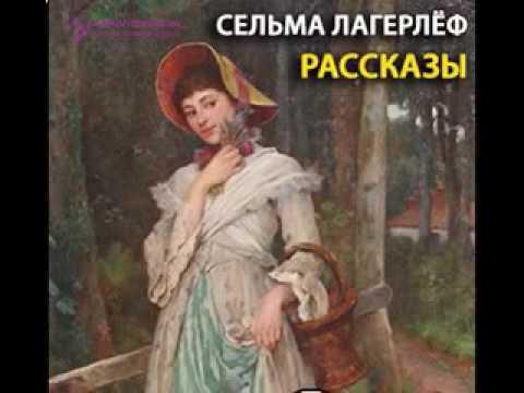 Лагерлёф Сельма  Рассказы