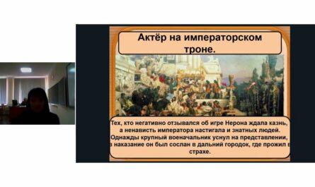 """Урок истории по теме: """"В Риме при императоре Нероне"""". 5 класс."""