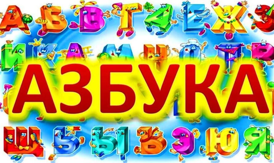 Азбука. Учим буквы русского алфавита. Обучающее видео для детей.