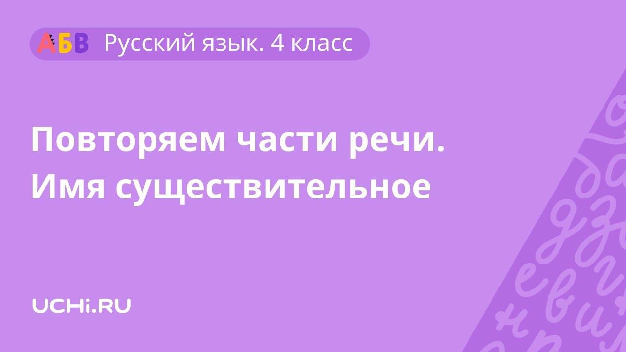 Русский язык 4 класс: повторяем части речи. Имя существительное