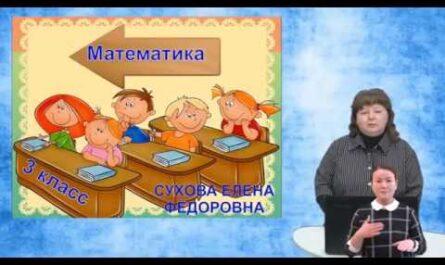 3 класс/ Математика/ Проверка деления/ 08.05.2020