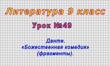Литература 9 класс (Урок№49 - Данте. «Божественная комедия» (фрагменты).)