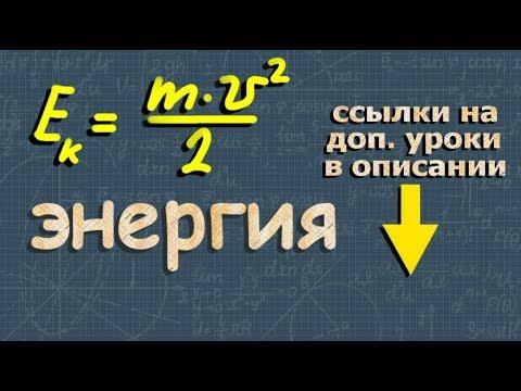 ПОТЕНЦИАЛЬНАЯ энергия КИНЕТИЧЕСКАЯ энергия 7 класс