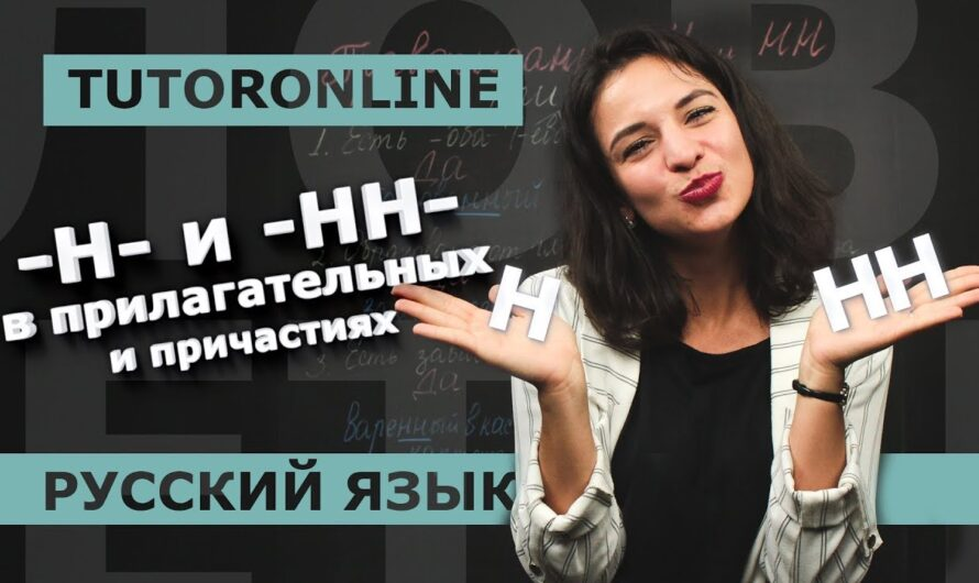 Русский язык| Правописание -Н- и -НН- в прилагательных и причастиях