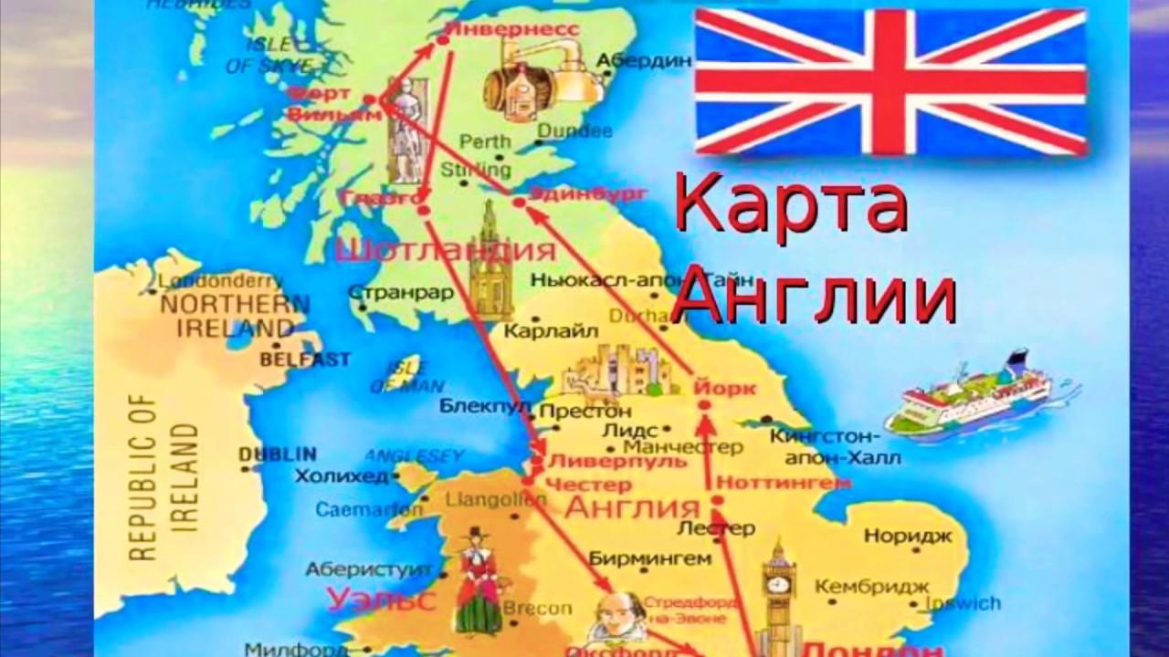 Окружающий мир. 2 класс. Страны мира - Великобритания.