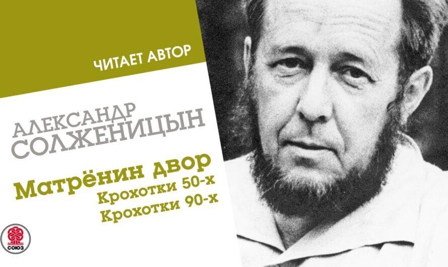 Матренин Двор. Александр Солженицын. Аудиокнига. Читает автор