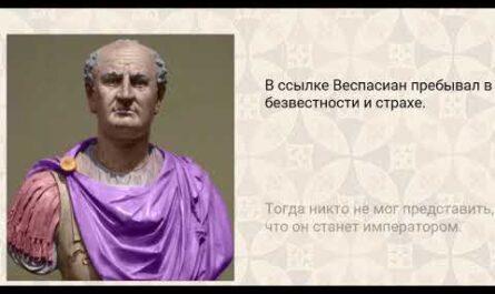 В Риме при императоре Нероне