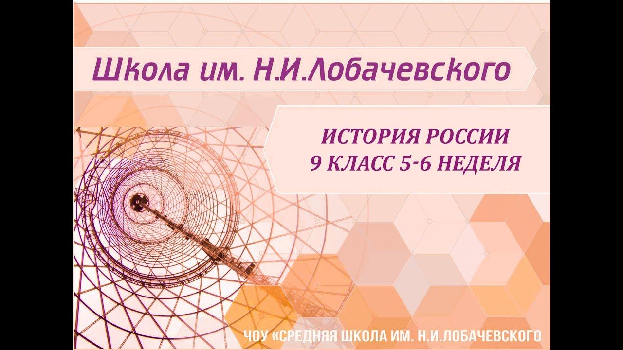 История России 9 класс 5-6 неделя Россия в Первой мировой войне. Серебряный век русской культуры