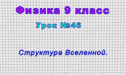 Физика 9 класс (Урок№46 - Структура Вселенной.)