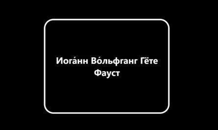 """Краткий пересказ """"Фауста""""  Иоганна Вольфганга  Гёте"""