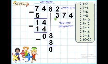 Алгоритм письменного деления трёхзначного числа на однозначное, 3 класс, УМК Школа России с. 93